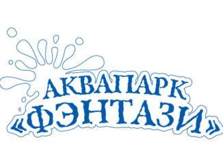 фото Аквапарк «Фэнтази» лого