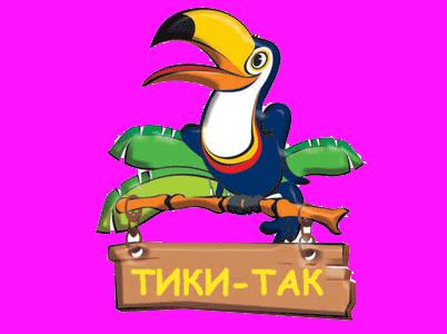 фото Аквапарк «Тики-Так» лого