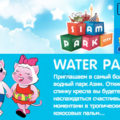 фото Аквапарк «Сиам Парк Сити (Siam Park City)» лого